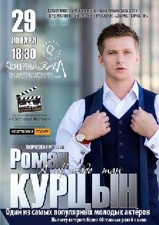 В Костроме сегодня пройдёт творческая встреча с актёром Романом Курцыным