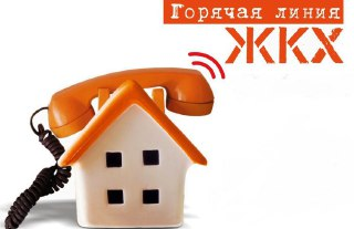 В Костромской области будет организована горячая линия по вопросам ЖКХ