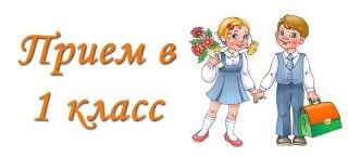 Сегодня в Костроме начинается комплектование первых классов на новый учебный год