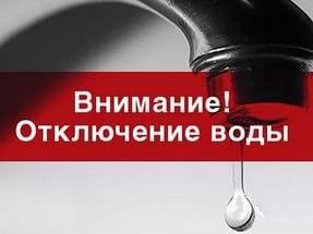 В половине Костромы сегодня не будет воды