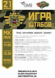 В Костроме пройдет «Игра штабов»