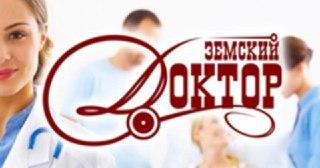 На участие в костромском конкурсе «Земский доктор» заявились уже 10 врачей
