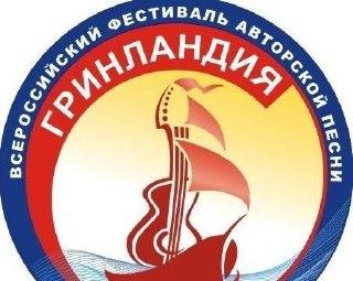 Авторов и исполнителей бардовской песни приглашают принять участие во Всероссийском фестивале «Гринландия»