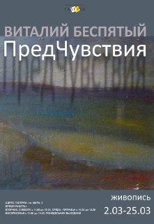 В Костромской муниципальной галерее открывается выставка «ПредЧувствия»