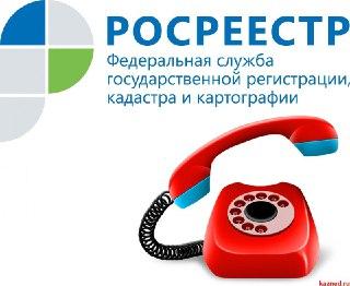 В Костромской Росреестр можно сообщить о коррупции