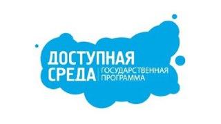 Социальные учреждения Костромской области получат 49 миллионов на реализацию программы «Доступная среда»