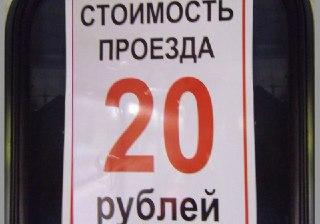 В Костроме теперь во всех автобусах и троллейбусах проезд стоит 20 рублей
