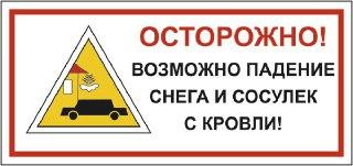Осторожно! Возможен сход снега с крыш