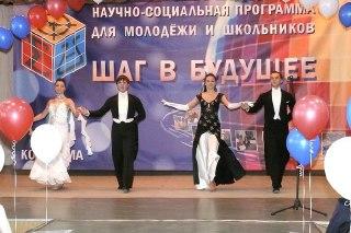 В Костроме начался молодежный форум «Шаг в будущее»