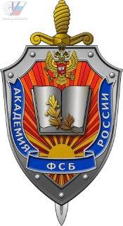 Молодых костромичей приглашают учиться в академию ФСБ