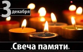 3 декабря костромичи присоединятся к акции «Свеча памяти»