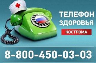 В Костромской области начинает работу телефон здоровья