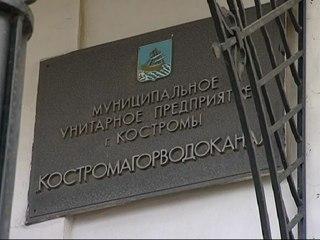 Костромской водоканал составил план ремонтных работ на предстоящий сезон