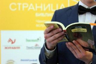 Сегодня в Костроме пройдет полуфинал Чемпионата по чтению вслух
